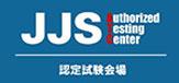 JJS認定試験