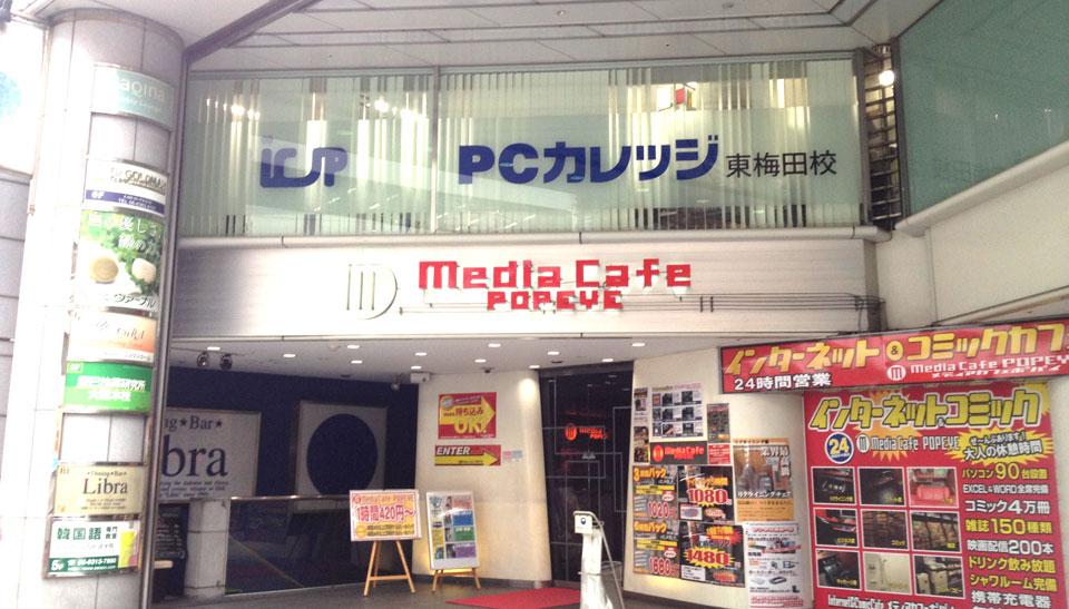 PCカレッジ東梅田校